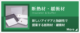 Insulator & buffer Heat insulators and building materials with new ideas and originality